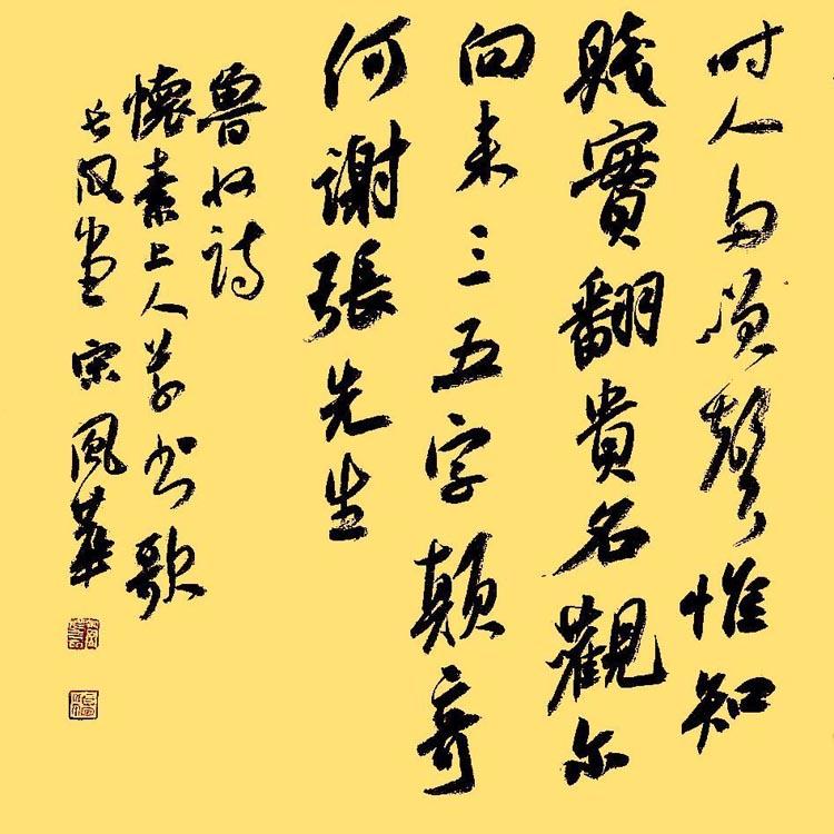 中国书法家协会会员、国展名家、德州市书协副主席【宋风华 精品书法】