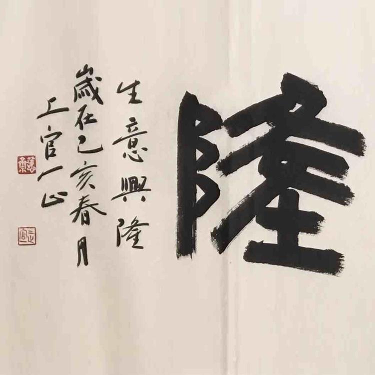 中国书法家协会会员、中国楹联学会会员【郑丁豪 精品篆书】
