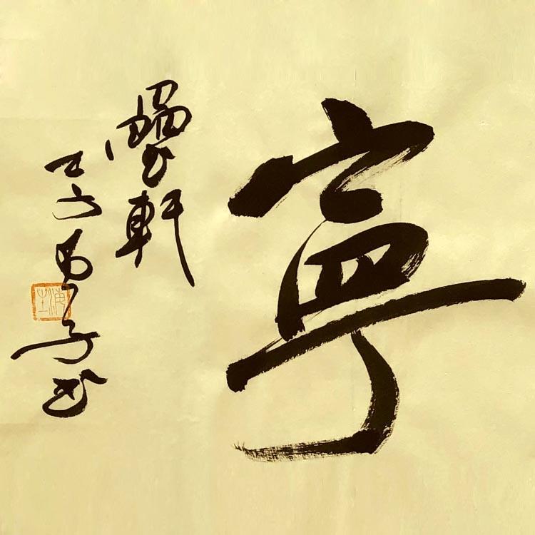 中国书法家协会会员、北兰亭书友会创始会员【李西存 横幅新作】